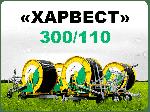 Дождевальная машина Харвест 300/110